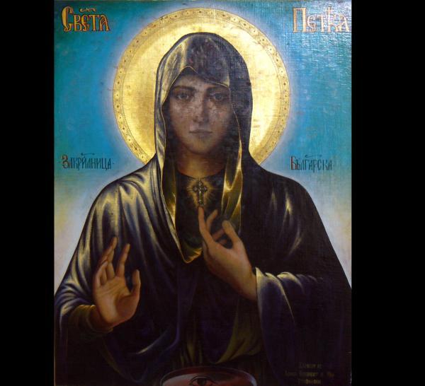 Peta molitva Svetoj Petki